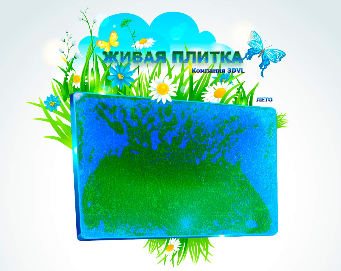 liquid_floor_plitka.jpg - 139.01 KB