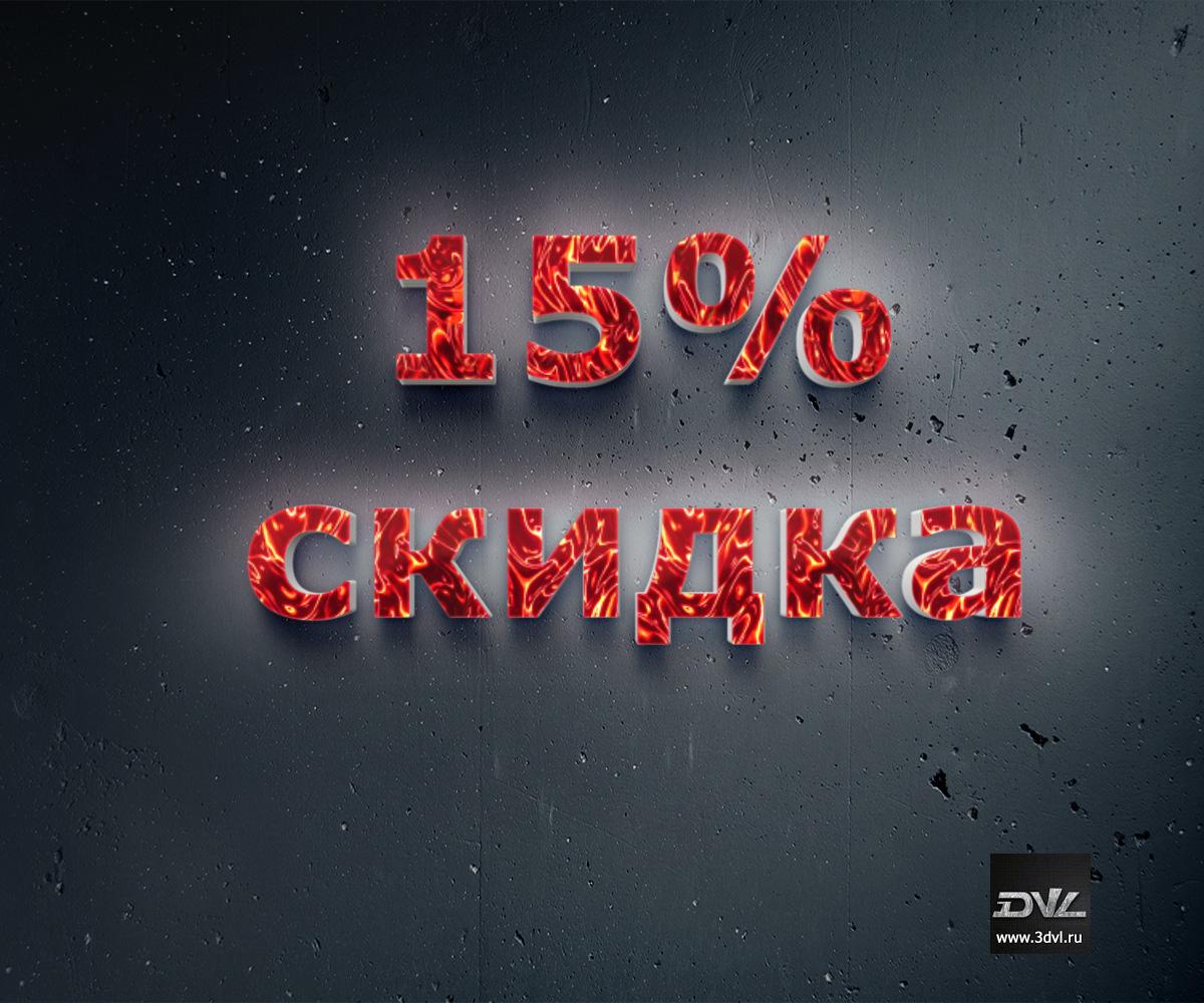 15% скидка на продукцию компании 3DVL