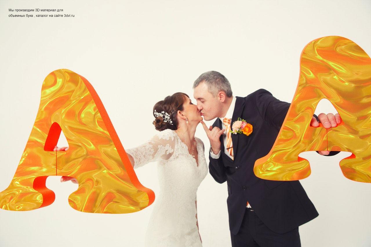 объемные буквы из пенопласта для свадебной фотосессии