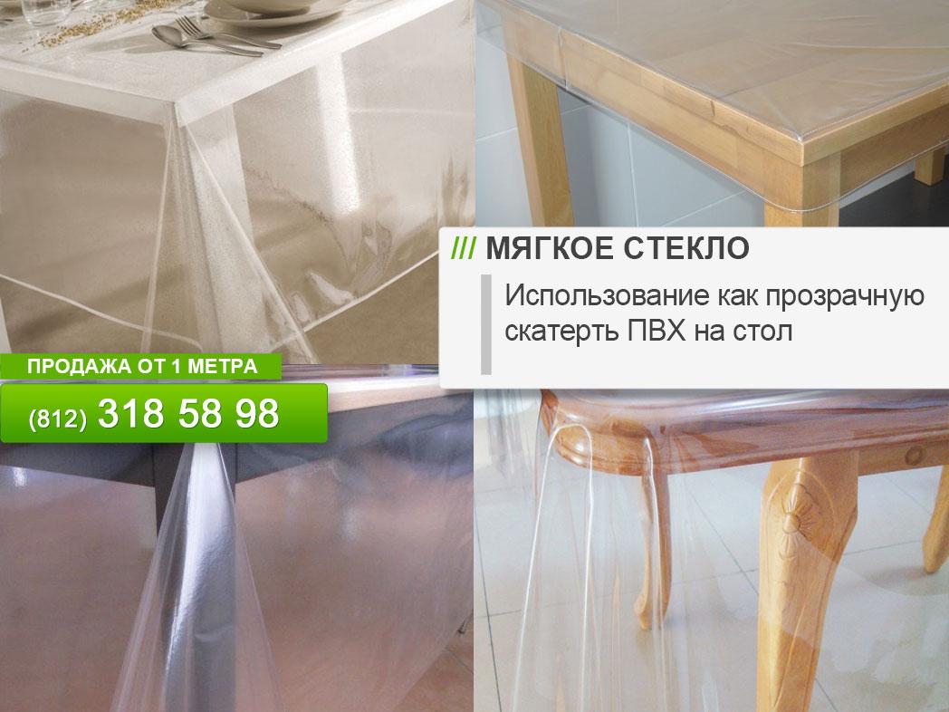 фото пленка прозрачная на стол ПВХ гибкое стекло