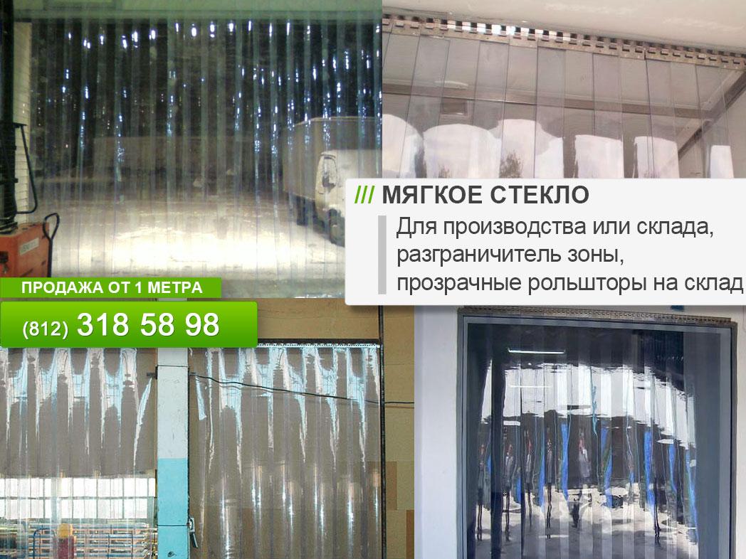 фото мягкая стекло занавеса на склад роллштора