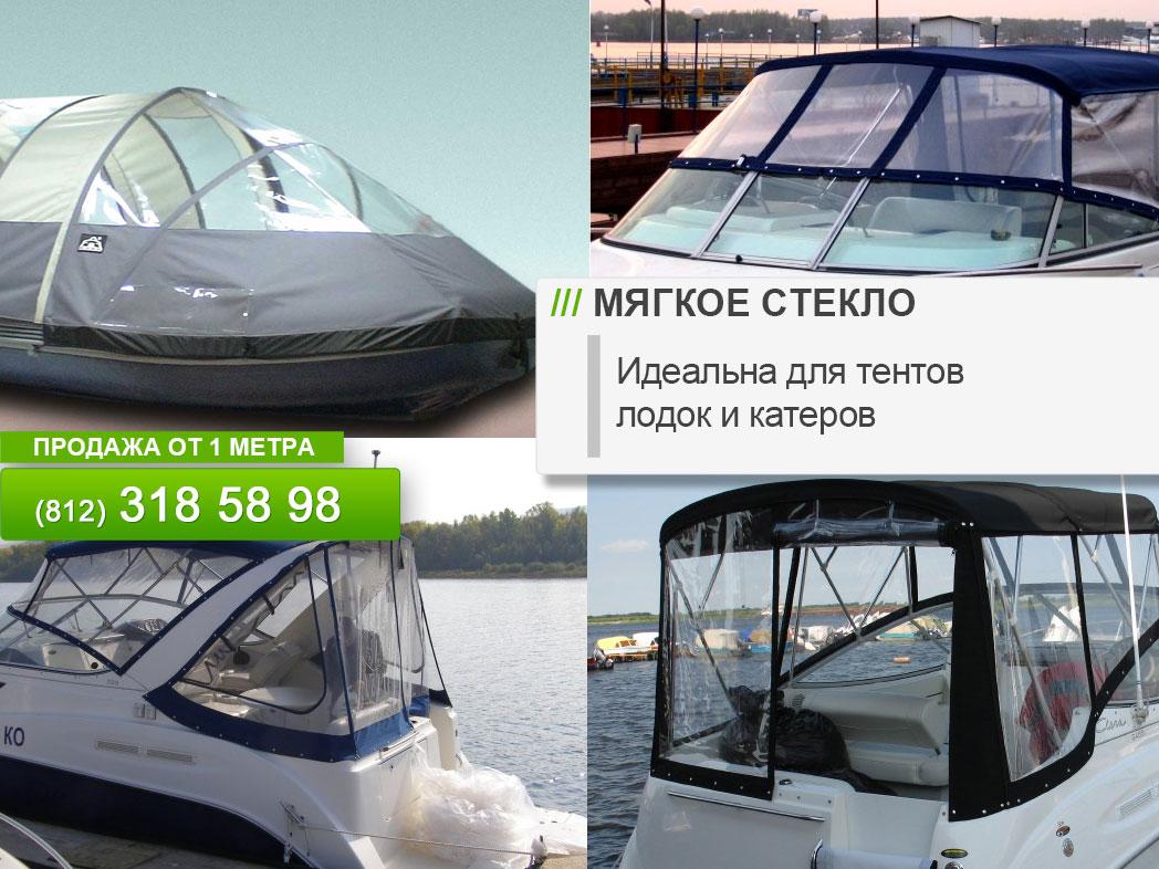 фото мягкая стекло на лодку или катер купить