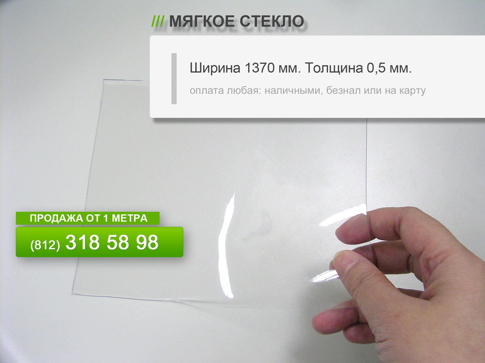 Фото предложения по продаже мягкого стекла для беседок прозрачный мягкий ПВХ стекло можно купить недорого за погонный метр.