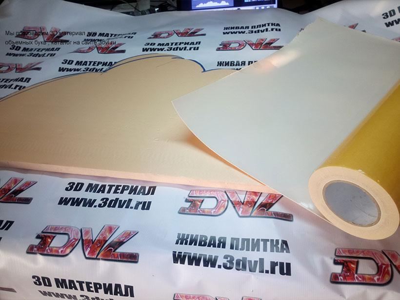 изготовление объемных 3d букв из пенопласта для витрин и фото сессий