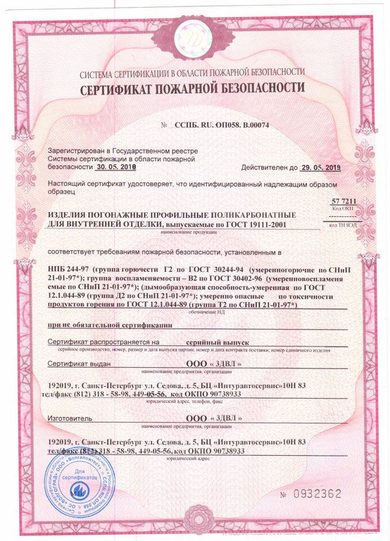 sertificat_fire