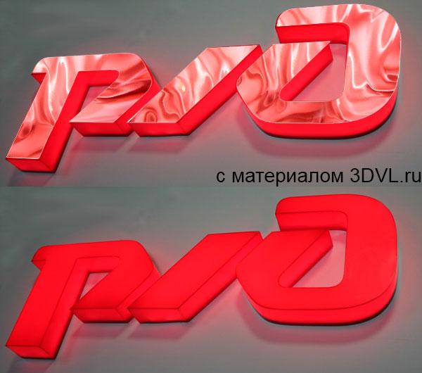 3д буквы РЖД вывеска