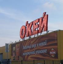 Дизайн решение объемных букв для магазина ОКей