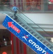 Использованием 3d пленки  на эскалаторе в торговом центе