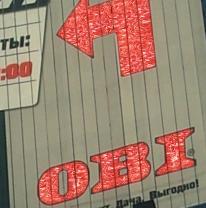 Использование 3d пленки в наружной рекламе